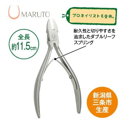 マルト長谷川工作所 ニッパー式爪切り ネイルプロ2
