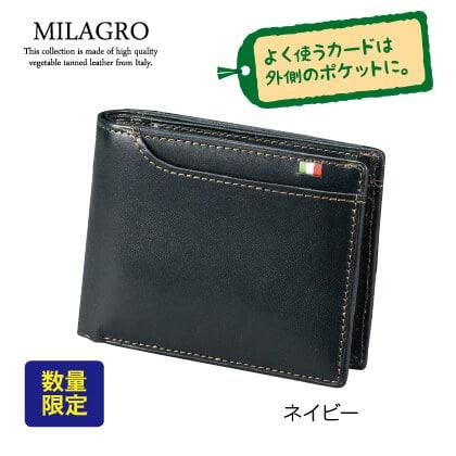 ミラグロ タンポナートレザー 21ポケット二つ折り財布(ネイビー)