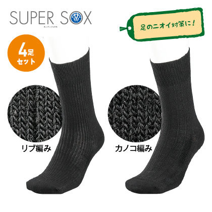 スーパーソックス リブ2足&カノコ2足 4足セット(サイズを選択)