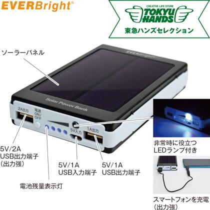 〈エバーブライト〉ソーラーパワーバンク