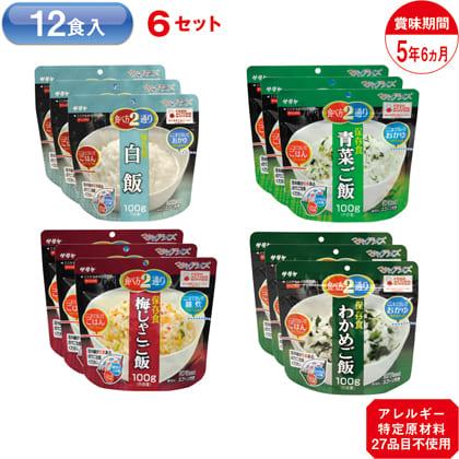 サタケ非常食12食入(アレルギー対応)(6セット)