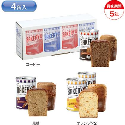 新食缶ベーカリー缶入ソフトパン4缶入A