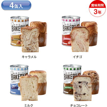 新食缶ベーカリー缶入ソフトパン4缶入B