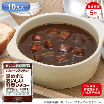 温めずにおいしい野菜シチュー10食入