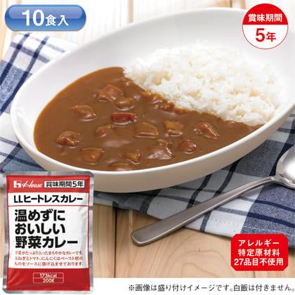 温めずにおいしい野菜カレー10食入