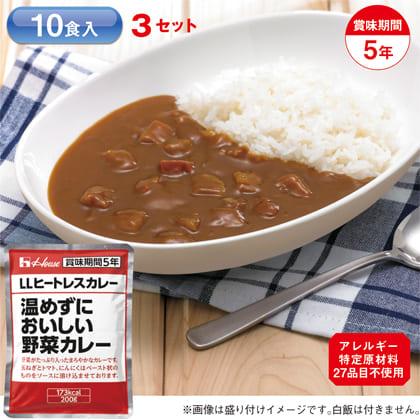 温めずにおいしい野菜カレー10食入(3セット)