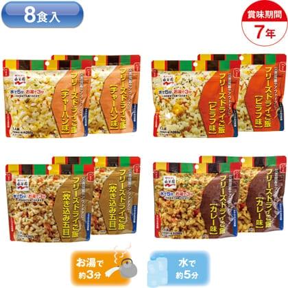 永谷園フリーズドライご飯8食入
