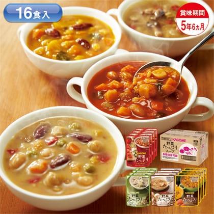 カゴメ野菜たっぷりスープ16食入