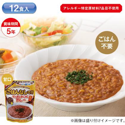 そのまんまOKカレー(甘口12食入)