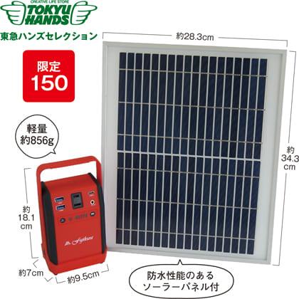 〈富士倉〉ソーラーパネル付 モバイルバッテリー