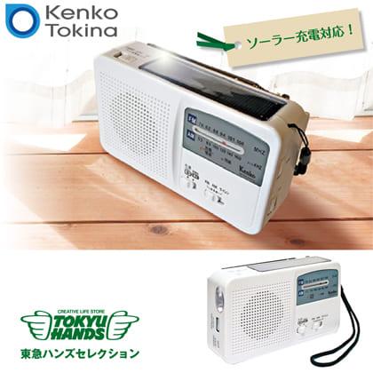 〈ケンコー・トキナー〉多機能防災ラジオ