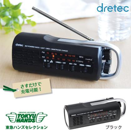 〈ドリテック〉さすだけ充電ラジオライト(ブラック)