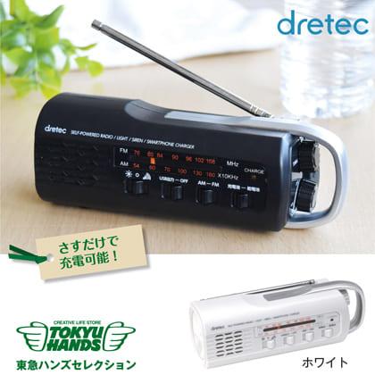 〈ドリテック〉さすだけ充電ラジオライト(ホワイト)