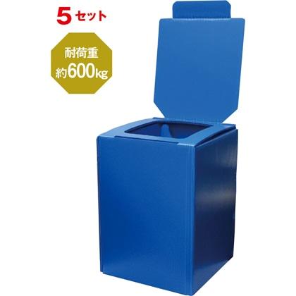 プラダントイレ(組立式)ブルー(5セット)