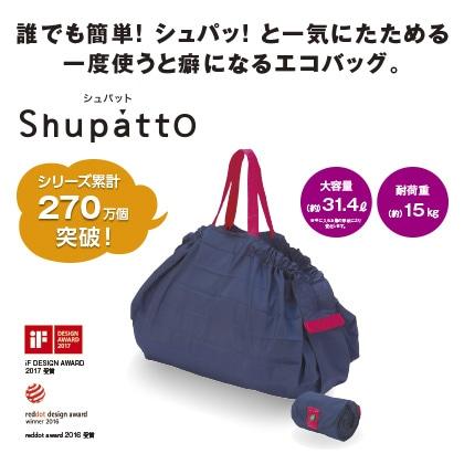 シュパット コンパクトバッグL 【色を選択】