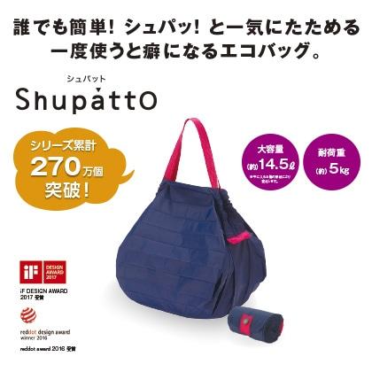 シュパット コンパクトバッグM 【色を選択】