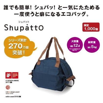 シュパット 保冷バッグM 【色を選択】