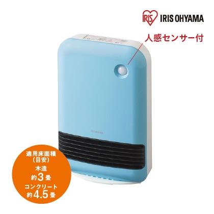 <アイリスオーヤマ>人感セラミックヒーター(ブルー)