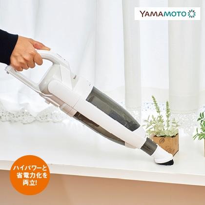 <YAMAMOTO>コードレススティッククリーナー ブラシレスモーター