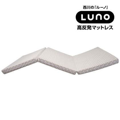 <LUNO>高反発三つ折り敷きふとん(シングル)