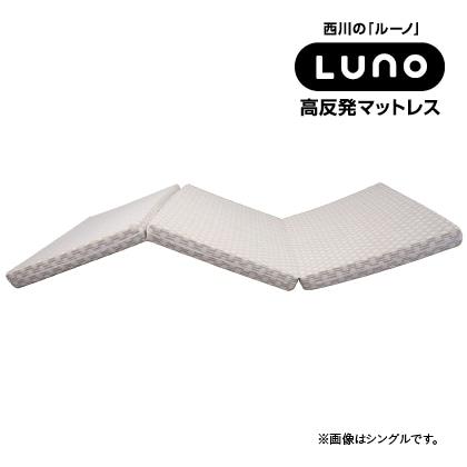 <LUNO>高反発三つ折り敷きふとん(ダブル)