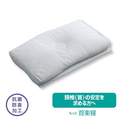 <西川>医師がすすめる健康枕 もっと首楽寝(専用ピローケース付)高め(ブルー)