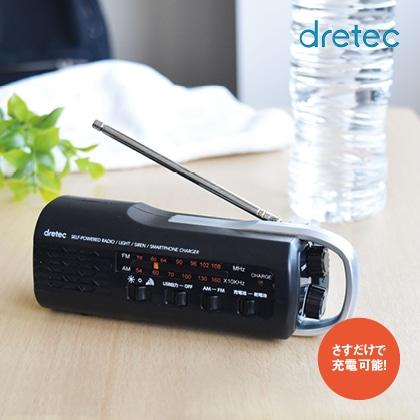 〈ドリテック〉さすだけ充電ラジオライト ブラック