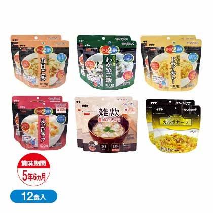サタケ非常食 バラエティ12食入