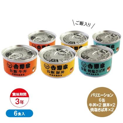 〈吉野家〉 缶飯 バリエーション6缶