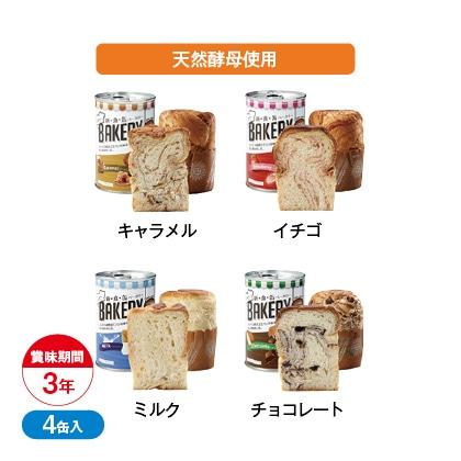 新食缶ベーカリー 缶入ソフトパン4缶B
