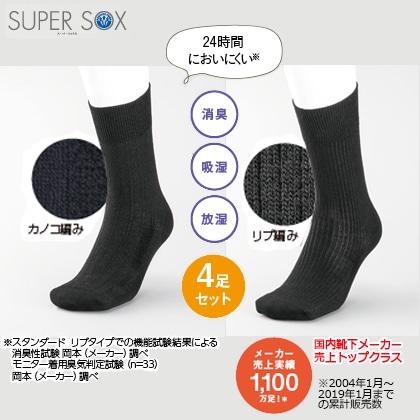 スーパーソックス リブ2足&カノコ2足 4足セット ブラック(サイズを選択)