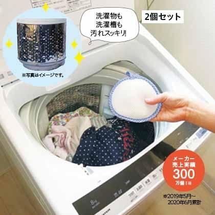 洗たくマグちゃん ブルー 2個