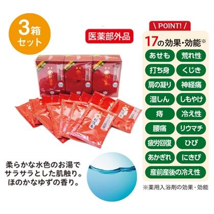 あるじの秘湯泉(3箱セット)