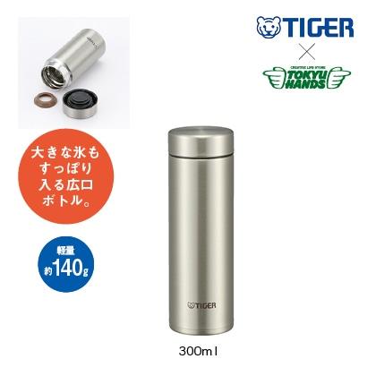 ハンズオリジナル タイガーステンレスボトル 300ml
