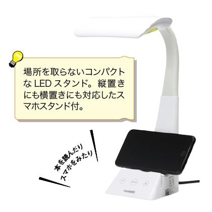 <ツインバード>コンセント&スマホスタンド付LED デスクライト