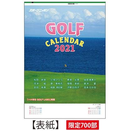 2021 スポニチゴルフカレンダー(B2)