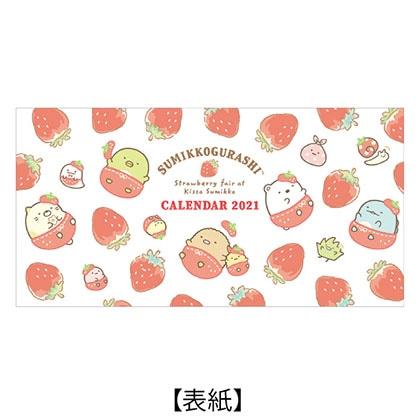 すみっコぐらしカレンダー(卓上)