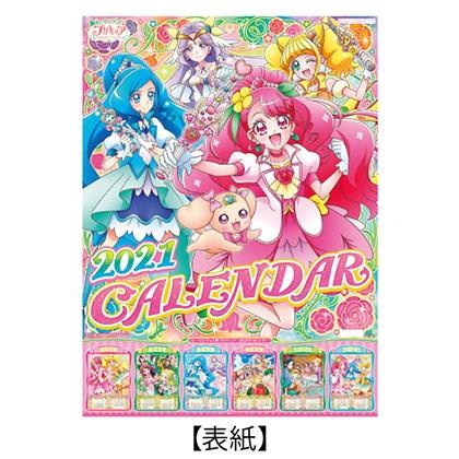 ヒーリングっどプリキュアカレンダー(A2)