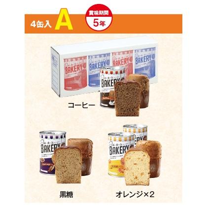新食缶ベーカリー 缶入ソフトパン4缶入A