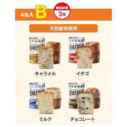 新食缶ベーカリー 缶入ソフトパン4缶入B