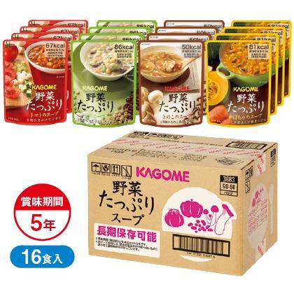 カゴメ野菜たっぷりスープ16食セット