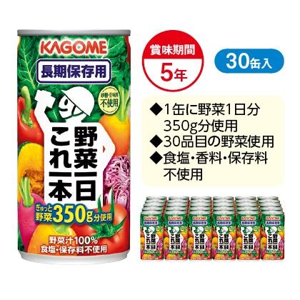 カゴメ野菜一日これ一本(長期保存缶)30缶