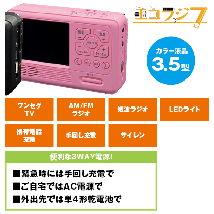 エコラジ7(ピンク)