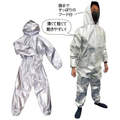 防寒アルミ寝袋スーツ(M・Lセット)