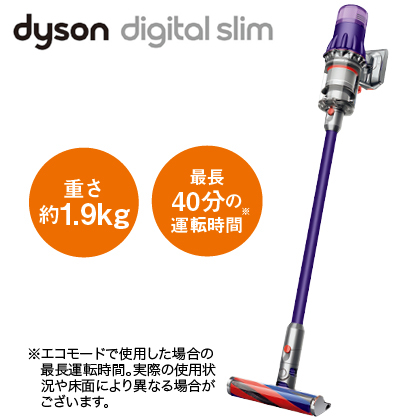〈ダイソン〉Digital Slim Fluffy