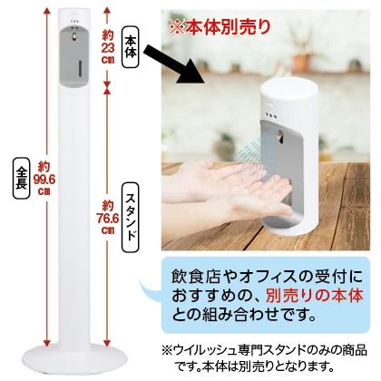 自動消毒液噴霧器ウイルッシュ専用スタンド