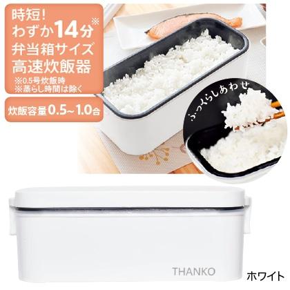 おひとりさま用高速弁当箱炊飯器(ホワイト)