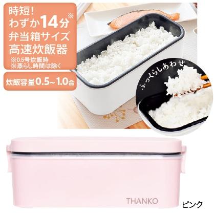 おひとりさま用高速弁当箱炊飯器(ピンク)