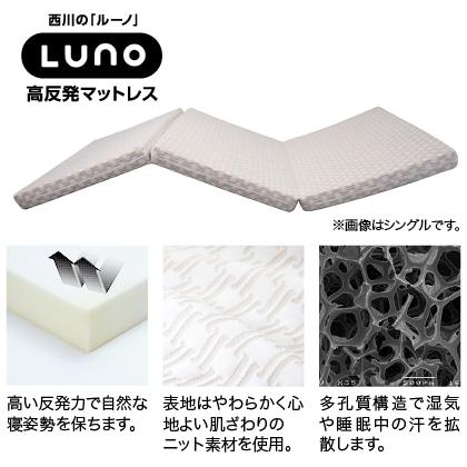 〈LUNO〉高反発三つ折り敷きふとん(ダブル)