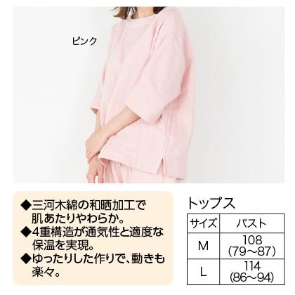〈クムコ〉三河木綿4重ガーゼホームウェア トップス(ピンク L)